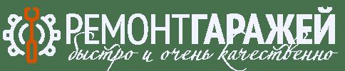 РемонтГаража